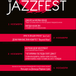 Пловдив джаз фест 2017