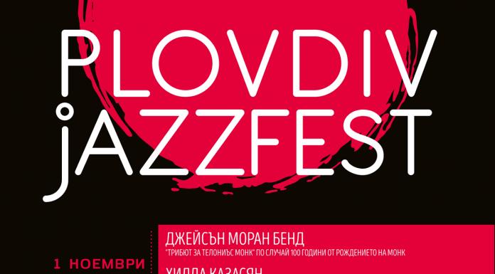 Пловдив джаз фест