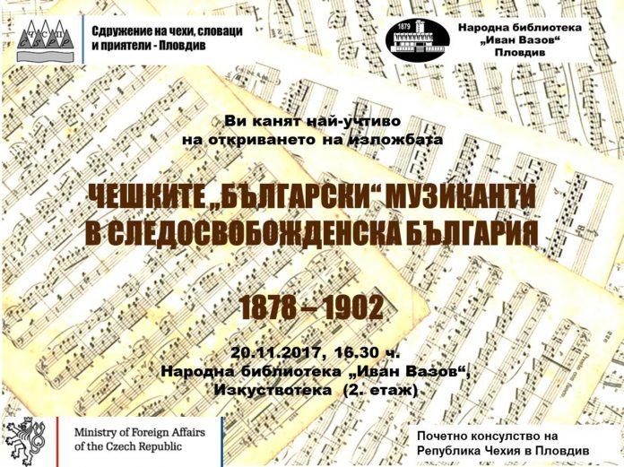"""""""Чешките """"български"""" музиканти в следосвобожденска България – 1878-1902""""."""
