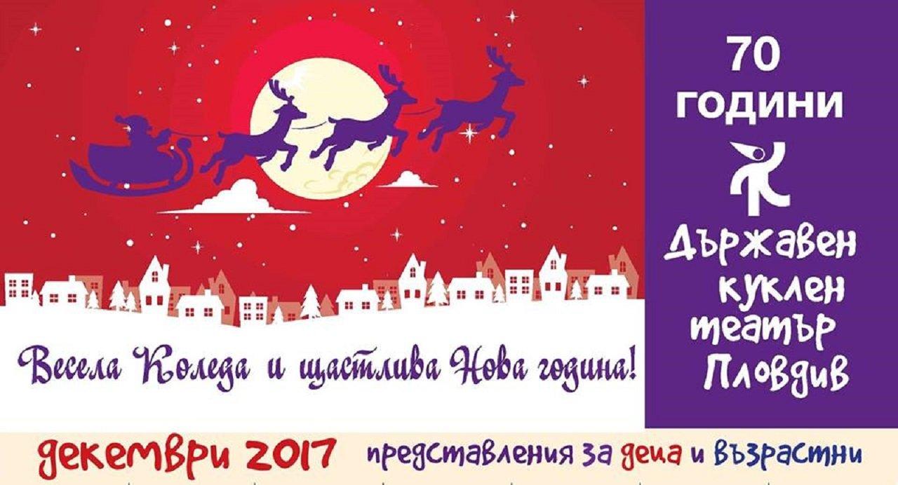 Държавен куклен театър Пловдив