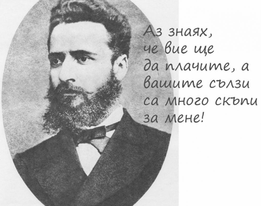 Hristo Botev - Христо Ботев
