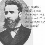 Hristo Botev – Христо Ботев