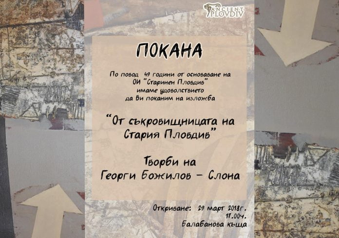 OI Starinen Plovdiv