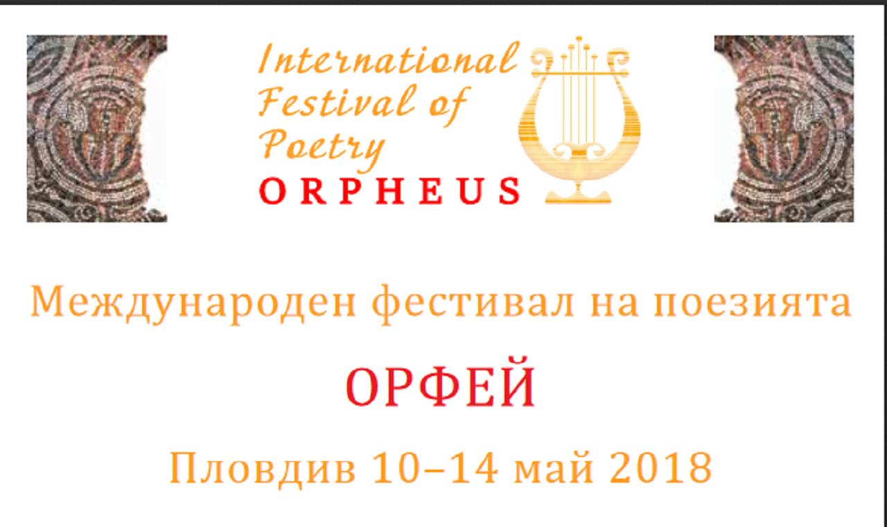 Orfej2018
