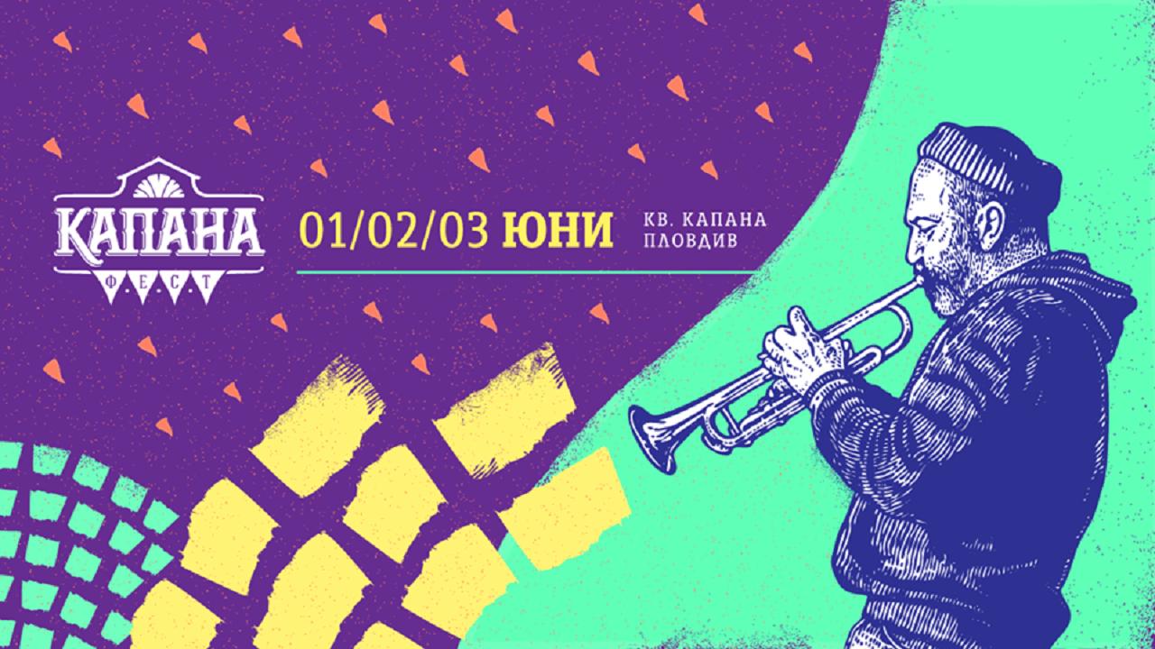 kapanafest2018