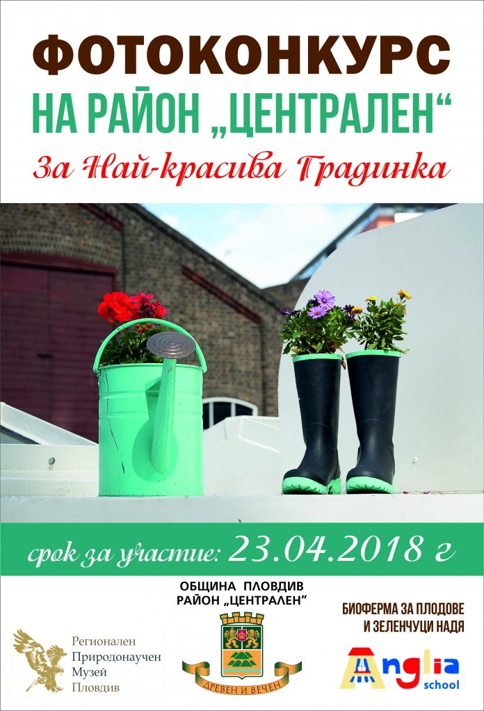 FotoKonkursGradinka2018