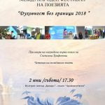 Baner, poetichen festival