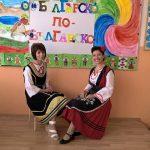 От българско, по- българско (2)