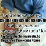 Дарителска сметка за Станислав Чонев
