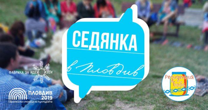 Sedyanka_Plovdiv