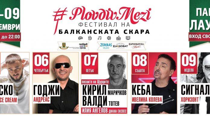 PlovdivMezi
