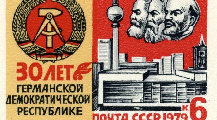 Съветски съюз