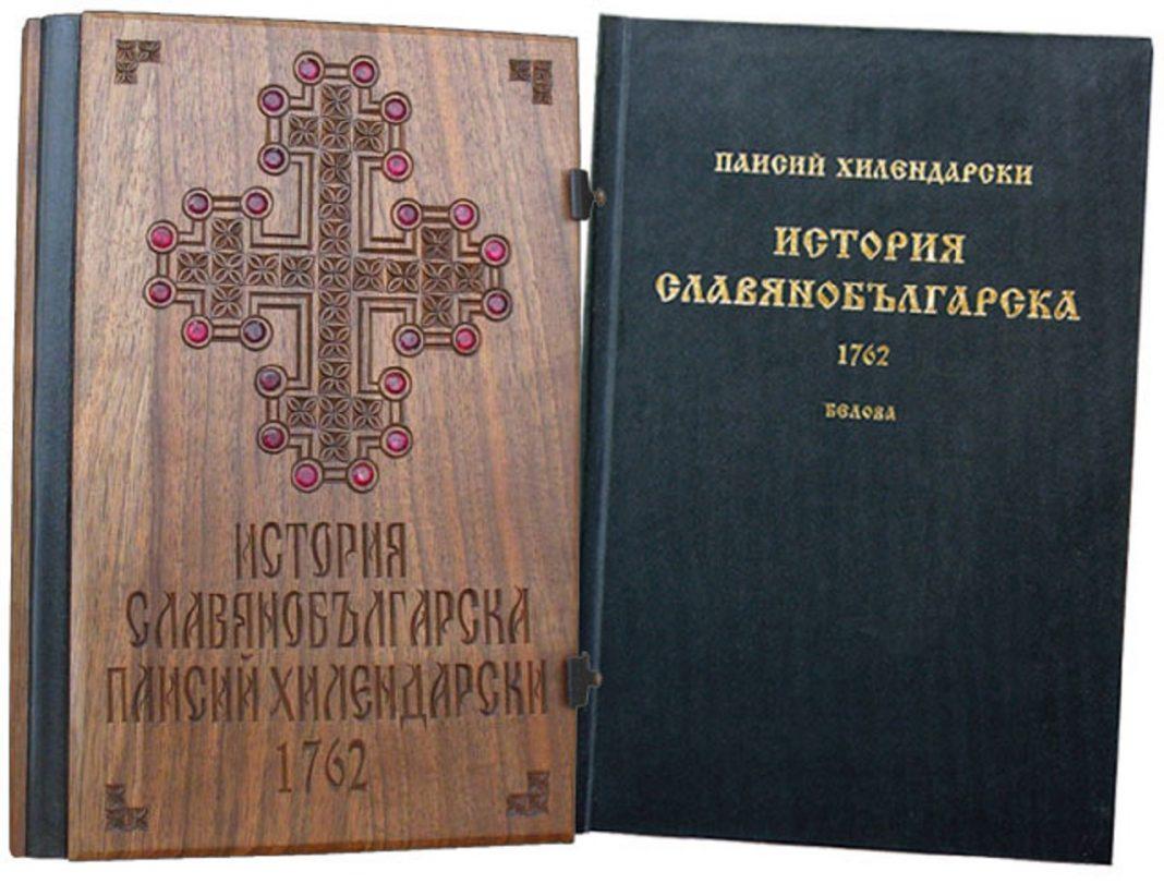 Istoria_Slavyanobulgarska1
