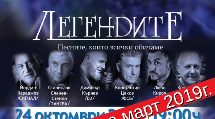 Legendite rescheduled