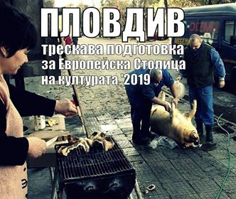 Тотев прави прасета на мезета пред Община Пловдив