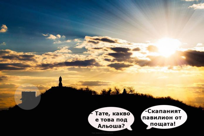 Бунарджика: Абе, ако мине- мине в Пловдив!