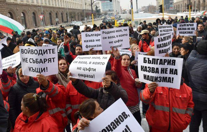 Протест на роми - каракачанов