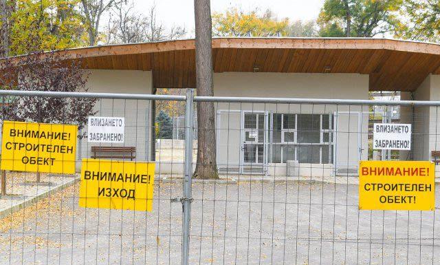 зоологическата градина Пловдив
