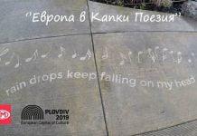 Стихове изрисувани с графити в Пловдив