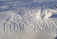 Пловдив - Европейска столица на културата в сняг
