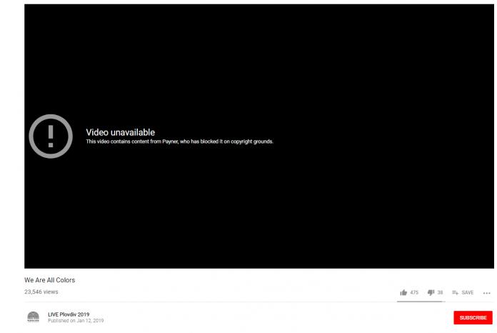 YouTube свали Пловдив 2019 заради авторско право