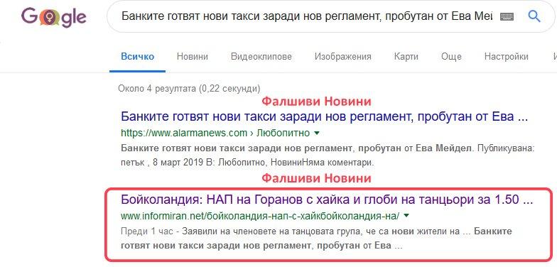Как да докладваме за фалшиви новини в социалните медии Google 0