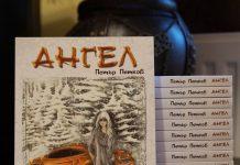 Петър Петков с благотворително четене за Ками