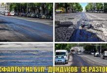 София: Асфалтът по бул. Дондуков се разтопи