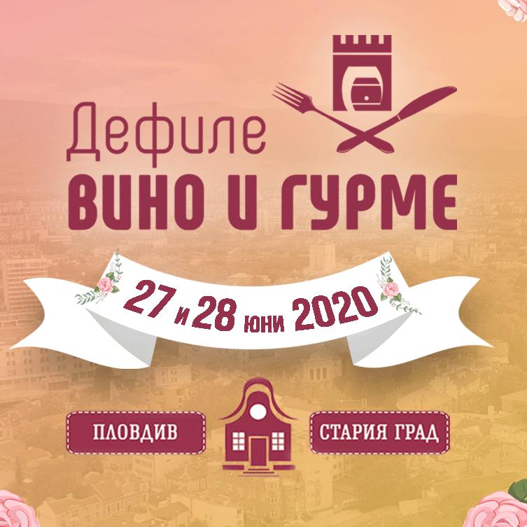 Дефиле Вино и гурме на 27 и 28 юни 2020 г. в Пловдив