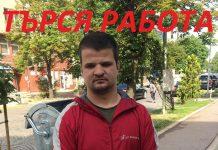 Петромир търси работа в София, моля споделяйте