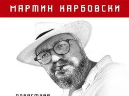 МАРТИН КАРБОВСКИ представя нова книга в Пловдив