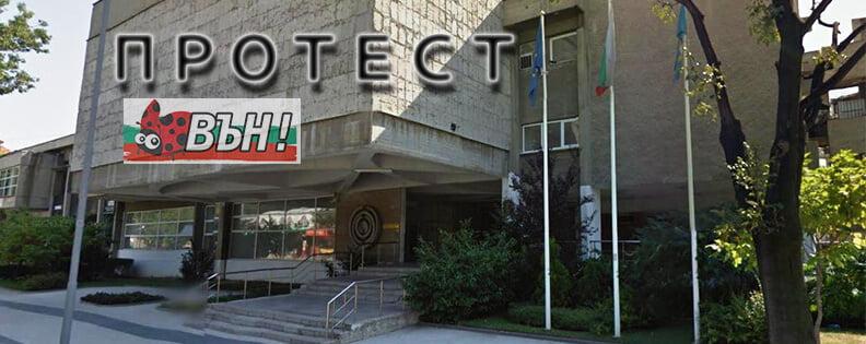 Обществено обсъждане вдига на протест Пловдив