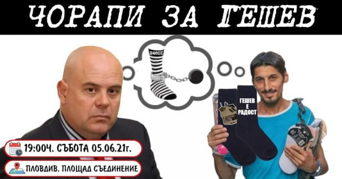 Пловдивчани вдигат Чорапена революция срещу Гешев