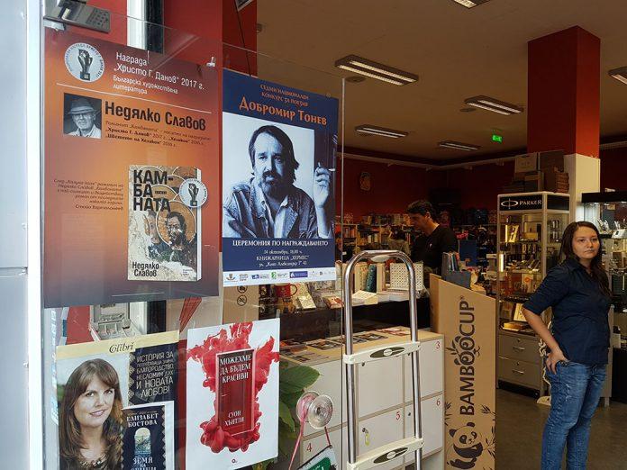 книжарница Хермес