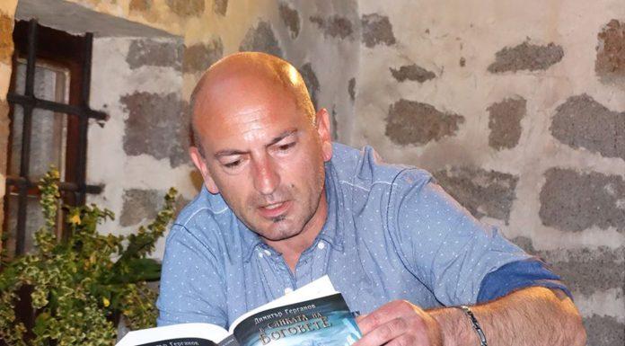 Димитър Герганов