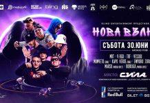 """Хип-хоп концерт слага край на учебната година - Комплекс """"С.И.²Л.А."""""""