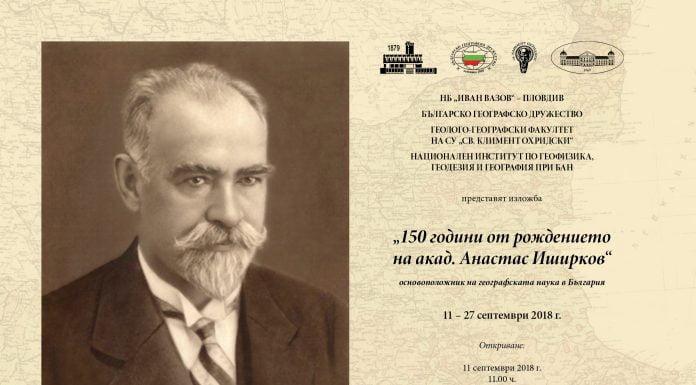 Ishirkov