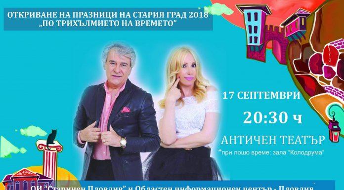 Orlin Goranov i Kristina Dimitrova