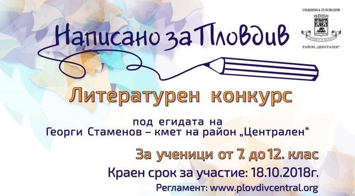 napisano za Plovdiv