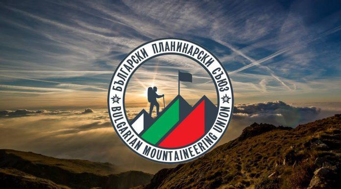 Български планинарски съюз