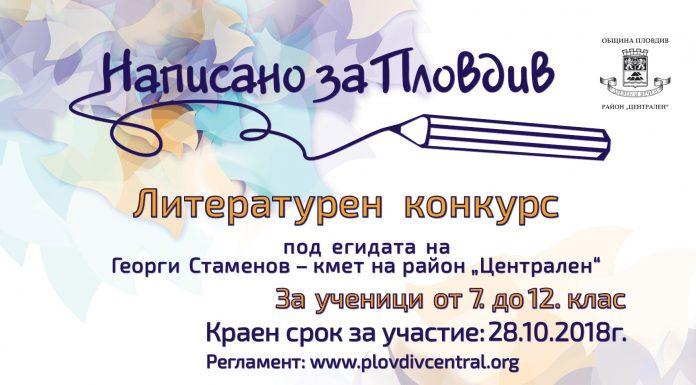 K_plov_centralen_napisano-za-Plov_28-10-18